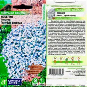 Лобелия Регата голубой водопад 8шт
