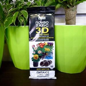 Почвотабс ГЕРА 3Д для цветов 10шт