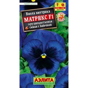 Виола Матрикс F1 синяя с бабочкой