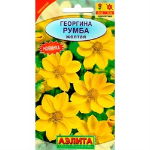Георгина Румба желтая