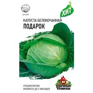 Капуста Б/К Подарок 0,5г ХИТ