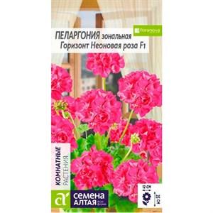 Пеларгония Горизонт Неоновая роза 4шт