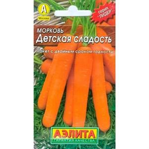 Морковь Детская сладость Лидер