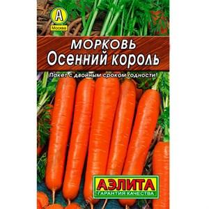 Морковь Осенний король Лидер