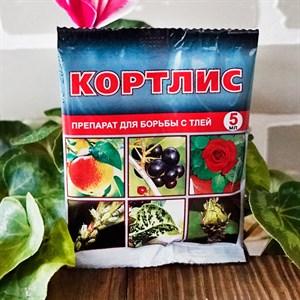 Кортлис 5мл цв пакет
