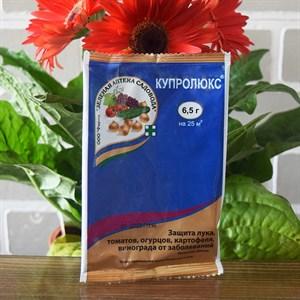 Купролюкс пакет 6,5г